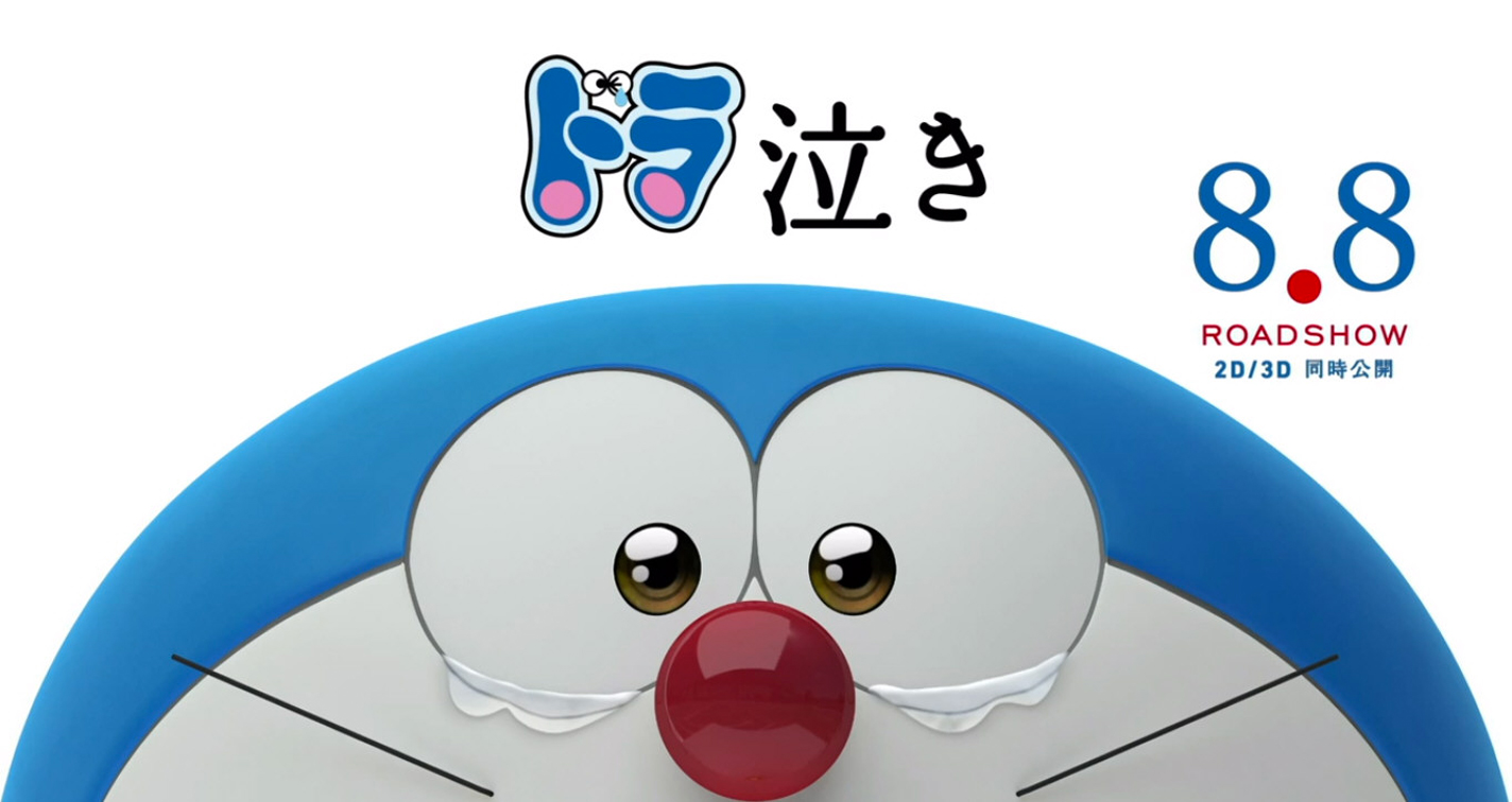 stand-by-me-doraemon-poster-04