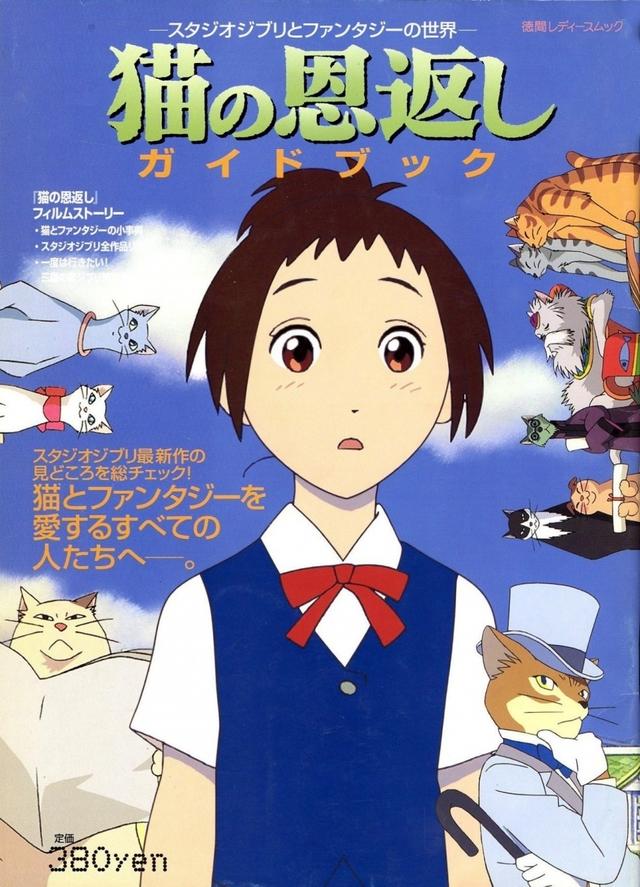 La_Ricompensa_del_Gatto_Poster_Giappone_mid